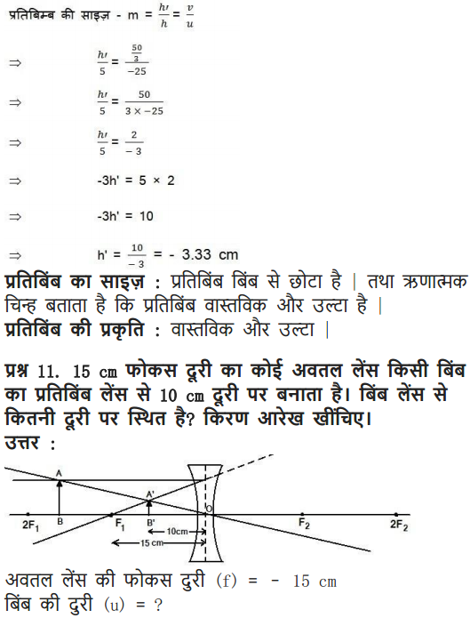 NCERT Solutions for Class 10 Science Chapter 10 Light Reflection and Refraction Hindi Medium 20