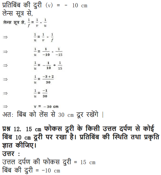 NCERT Solutions for Class 10 Science Chapter 10 Light Reflection and Refraction Hindi Medium 21