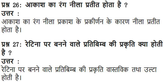 NCERT Solutions for Class 10 Science Chapter 11 Human Eye and Colourful World Hindi Medium 16