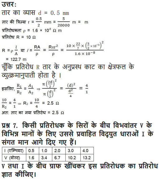 NCERT Solutions for Class 10 Science Chapter 12 Electricity Hindi Medium 11