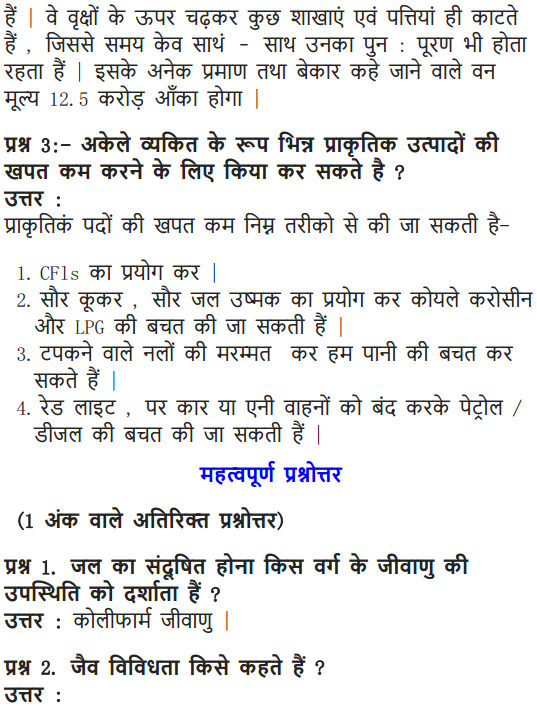 NCERT Solutions for Class 10 Science Chapter 16 Management of Natural Resources Hindi Medium 2