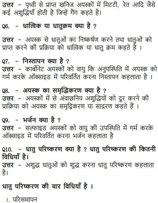 NCERT Solutions for Class 10 Science Chapter 3 Metals and Non-metals Hindi Medium 17