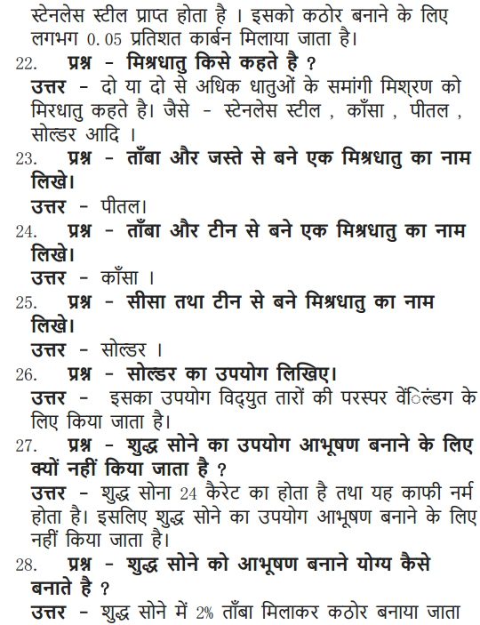 NCERT Solutions for Class 10 Science Chapter 3 Metals and Non-metals Hindi Medium 25