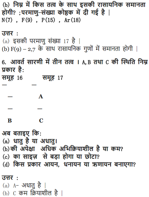 NCERT Solutions for Class 10 Science Chapter 5 Periodic Classification of Elements Hindi Medium 9