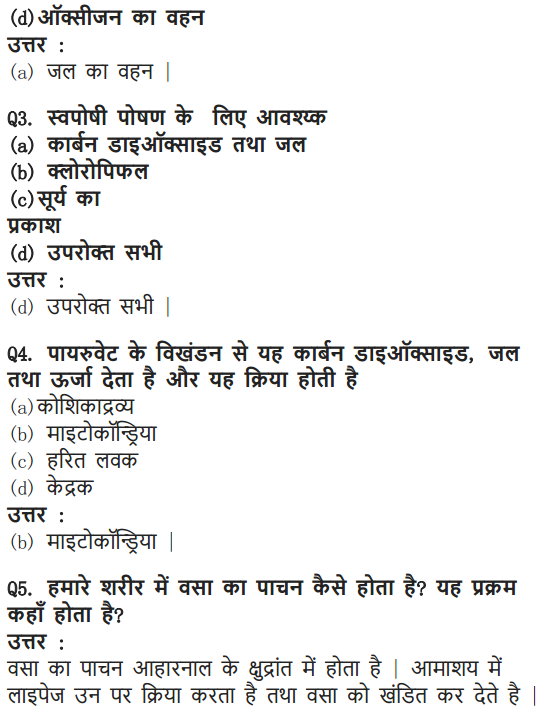 NCERT Solutions for Class 10 Science Chapter 6 Life Processes Hindi Medium 12