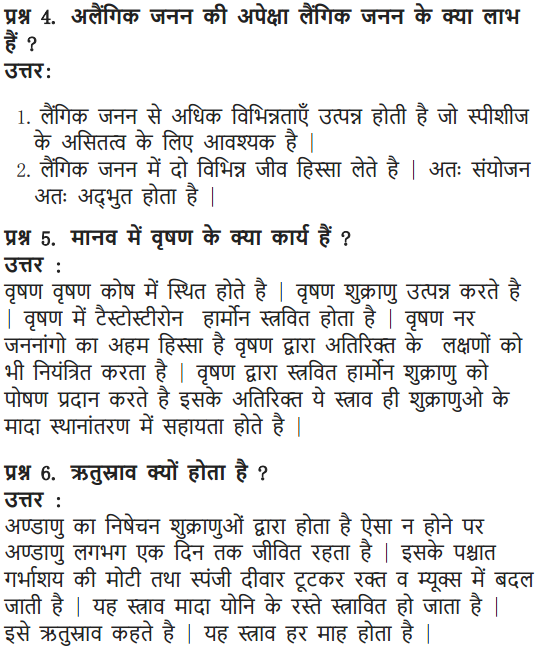 NCERT Solutions for Class 10 Science Chapter 8 How do Organisms Reproduce Hindi Medium 12