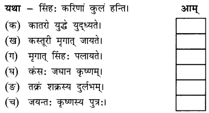 NCERT Solutions for Class 8 Sanskrit Chapter 15 प्रहेलिकाः Q3