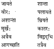 NCERT Solutions for Class 8 Sanskrit Chapter 15 प्रहेलिकाः Q6