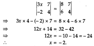 CBSE Previous Year Question Papers Class 12 Maths 2014 Outside Delhi 3