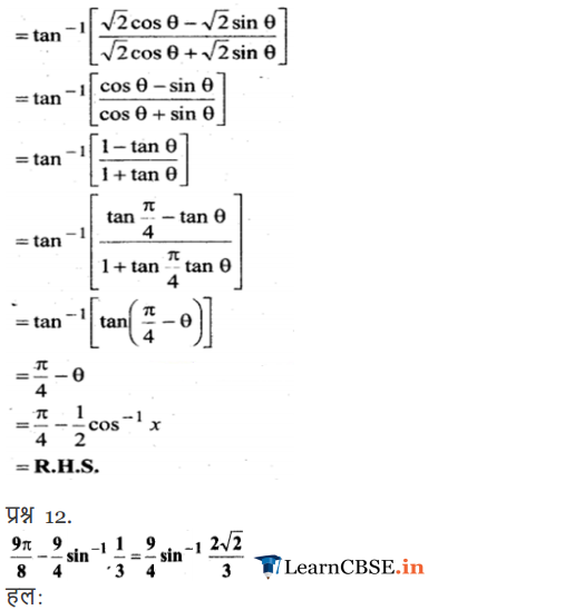12 Maths Miscellaneous Exercise 2 Sols in Hindi for 2018-2019