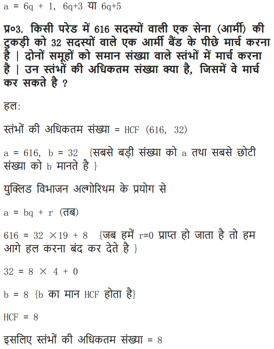 NCERT Solutions for class 10 Maths Chapter 1 Exercise 1.1 in Hindi Medium
