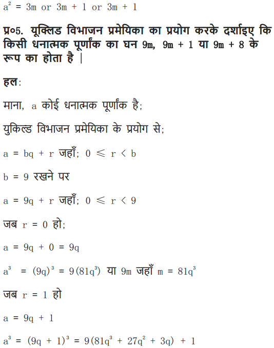 Class 10 maths chapter 1 real numbers in Hindi medium PDF