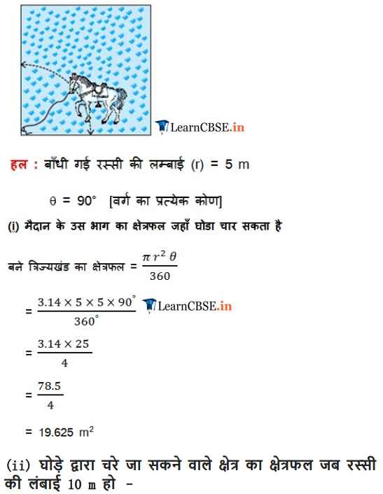 10 Maths chapter 12 exercise 12.2 solutions question 9, 9, 10, 11, 12, 13, 14.