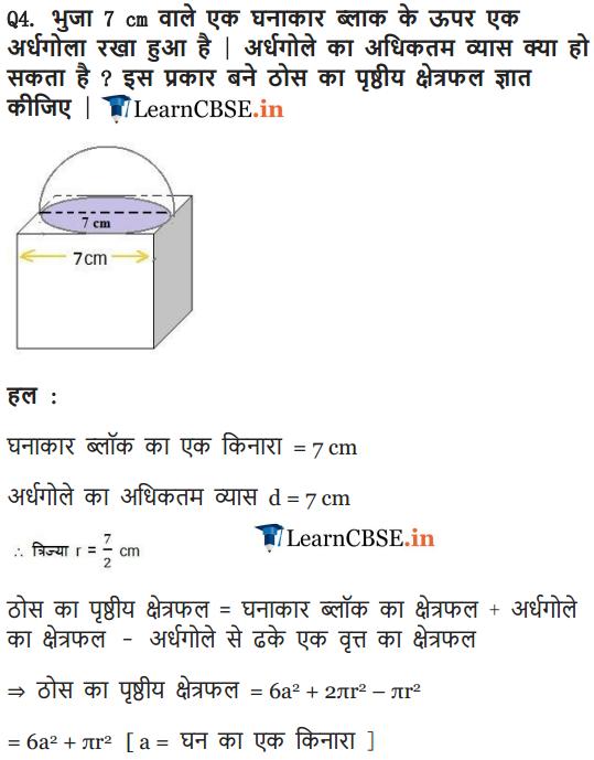 class 10 maths ex. 13.1