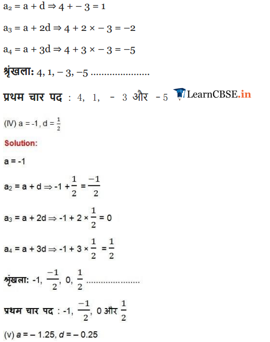 NCERT Solutions for class 10 Maths Chapter 5 Exercise 5.1 AP in Hindi Medium