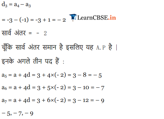 Class 10 Maths Chapter 5 Exercise 5.1 Solutions