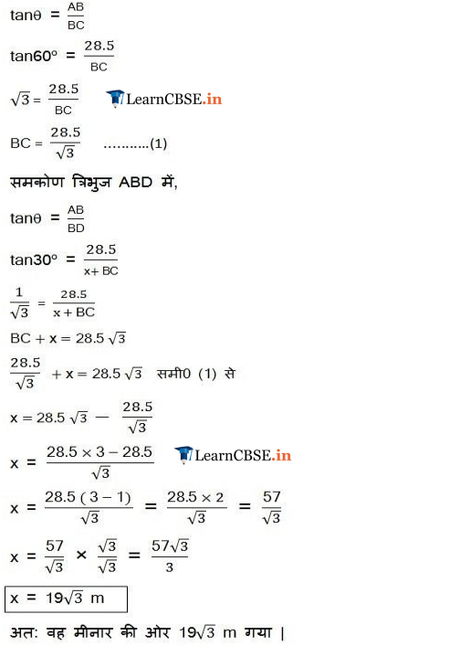 10 Maths Exercise 9.1 download in pdf