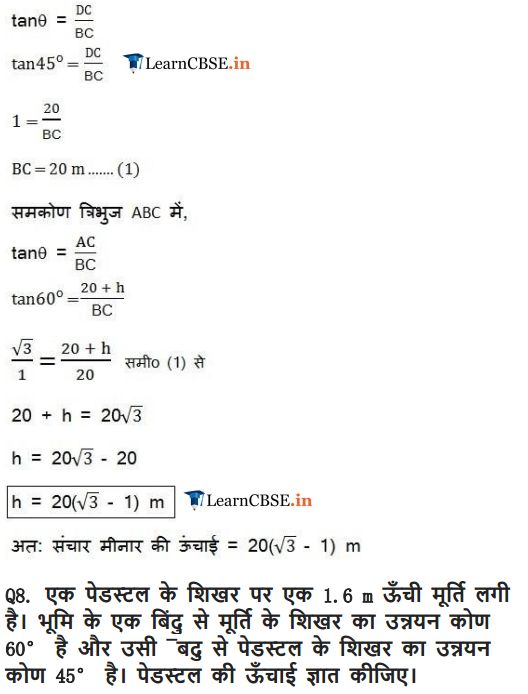 10 Maths Exercise 9.1 hindi me