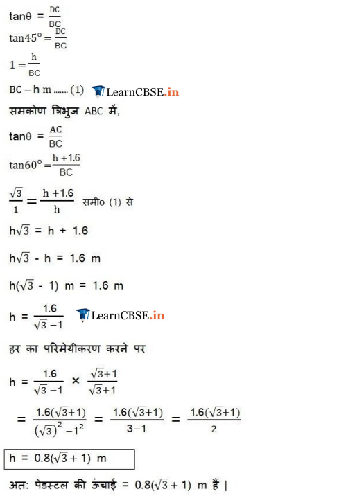 applications of trigonometry class 10