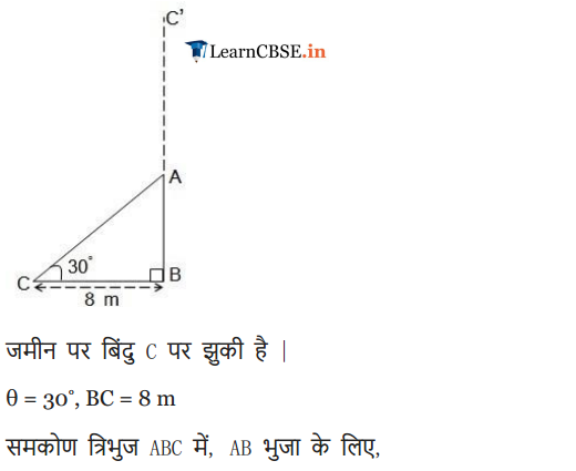 NCERT Solutions for class 10 Maths Chapter 9 Exercise 9.1 in pdf form