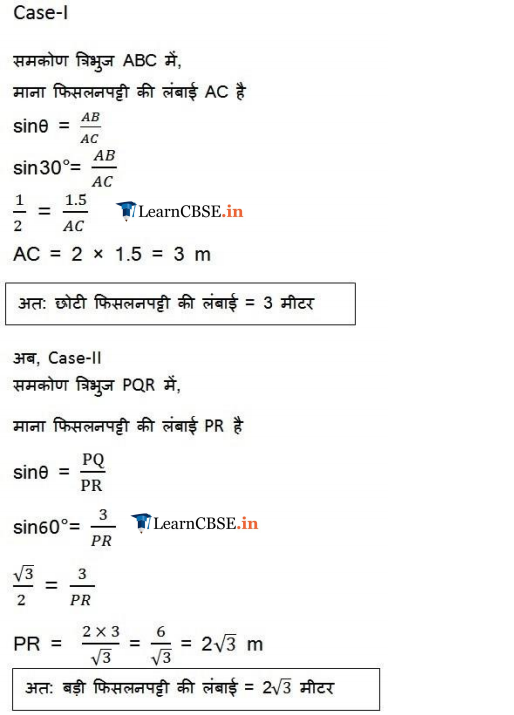 NCERT Solutions for class 10 Maths Chapter 9 Exercise 9.1 download