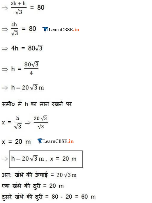 ncert solutions for class 10 maths chapter 9