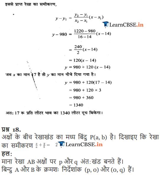 11 Maths Exercise 10.2 in hindi medium