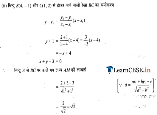 Class 11 Maths Chapter 10 Straight Lines Exercise 10.3