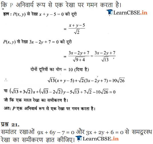 Class 11 Maths Chapter 10 Miscellaneous Exercise in hindi medium