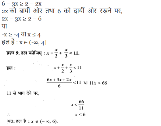 NCERT Solutions for class 11 Maths Chapter 6 Exercise 6.1 in English