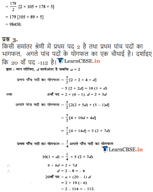 Chapter 9 Sequences and Series Exercise 9.2 in Hindi Medium