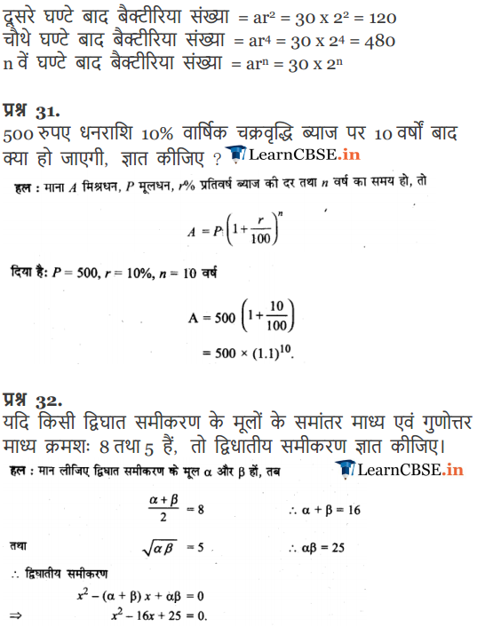 11 Maths Chapter 9 Exercise 9.3 in pdf free download