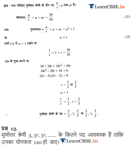 11 Maths Chapter 9 Exercise 9.3 all question answers