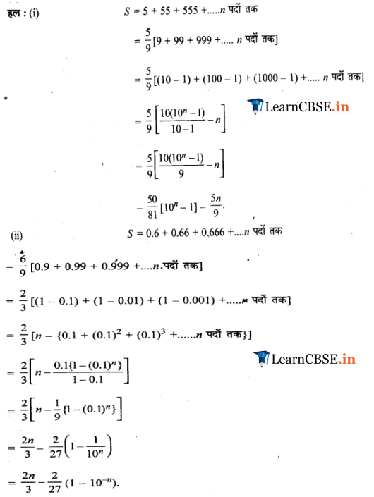 Class 11 Maths Chapter 9 Optional Miscellaneous Exercise for up, gujrat, mp board cbse