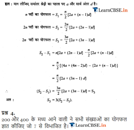 NCERT Solutions for Class 11 Maths Chapter 9 Sequences and Series Miscellaneous Exercise in pdf form free