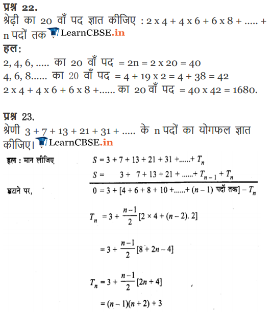 Class 11 Maths Chapter 9 Optional Miscellaneous Exercise download free pdf