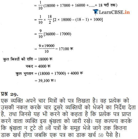 Class 11 Maths Chapter 9 Optional Miscellaneous Exercise all questions guide