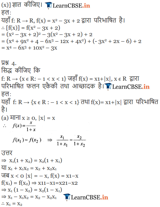 12 Maths Chapter 1 Miscellaneous Exercise solutions question 7, 8, 9, 10, 11, 12, 13