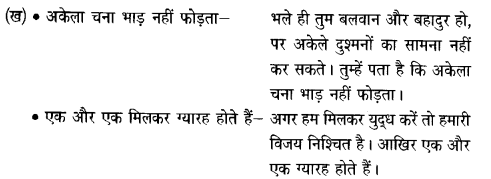 NCERT Solutions for Class 6 Hindi Chapter 7 साथी हाथ बढ़ाना Q1