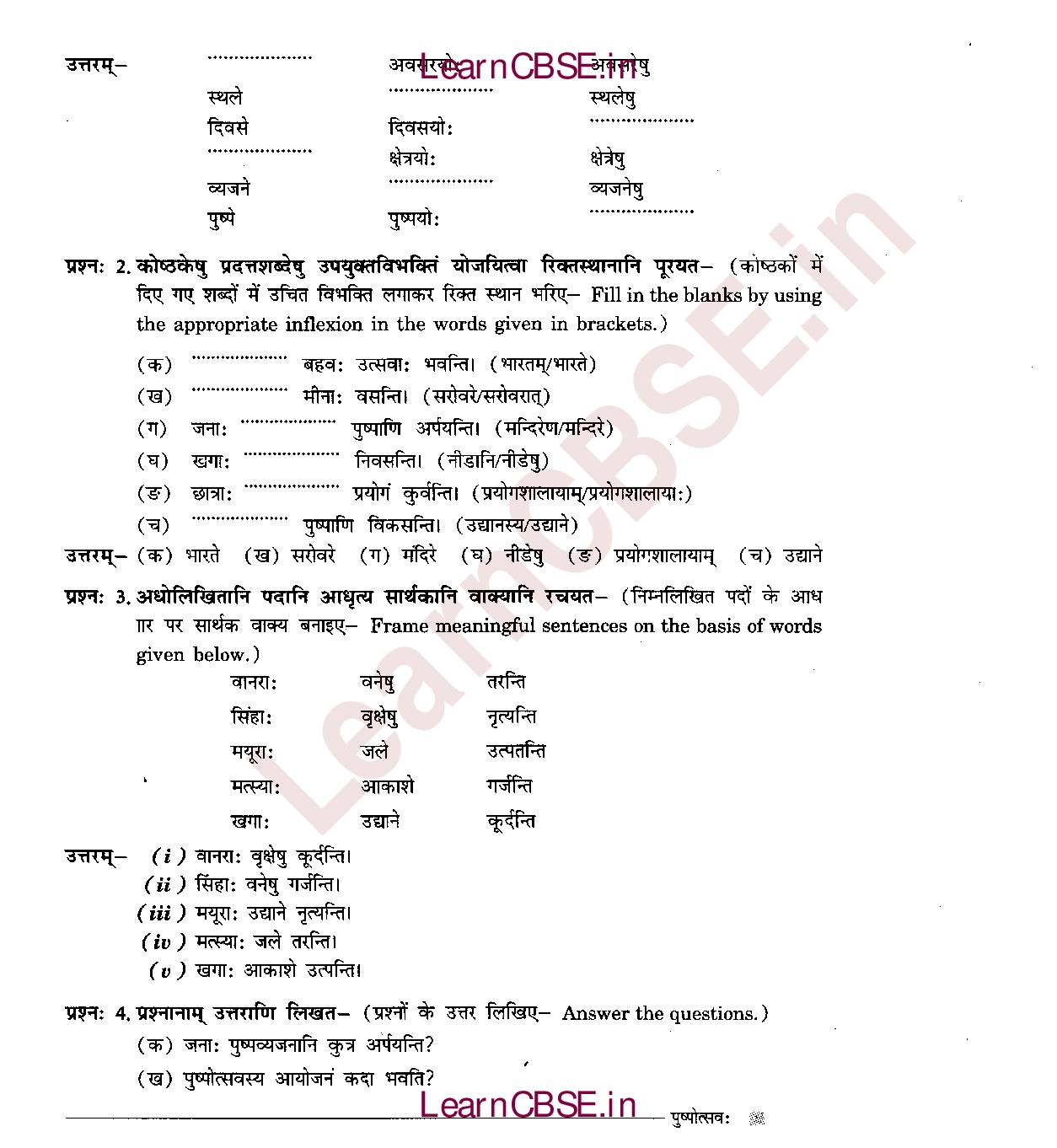 NCERT Solutions for Class 6 Sanskrit Chapter 11 पुष्पोत्सवः 4