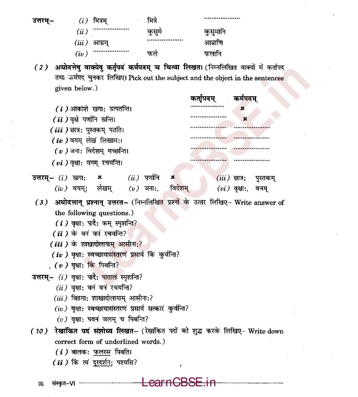 NCERT Solutions for Class 6 Sanskrit Chapter 5 - वृक्षाः 7