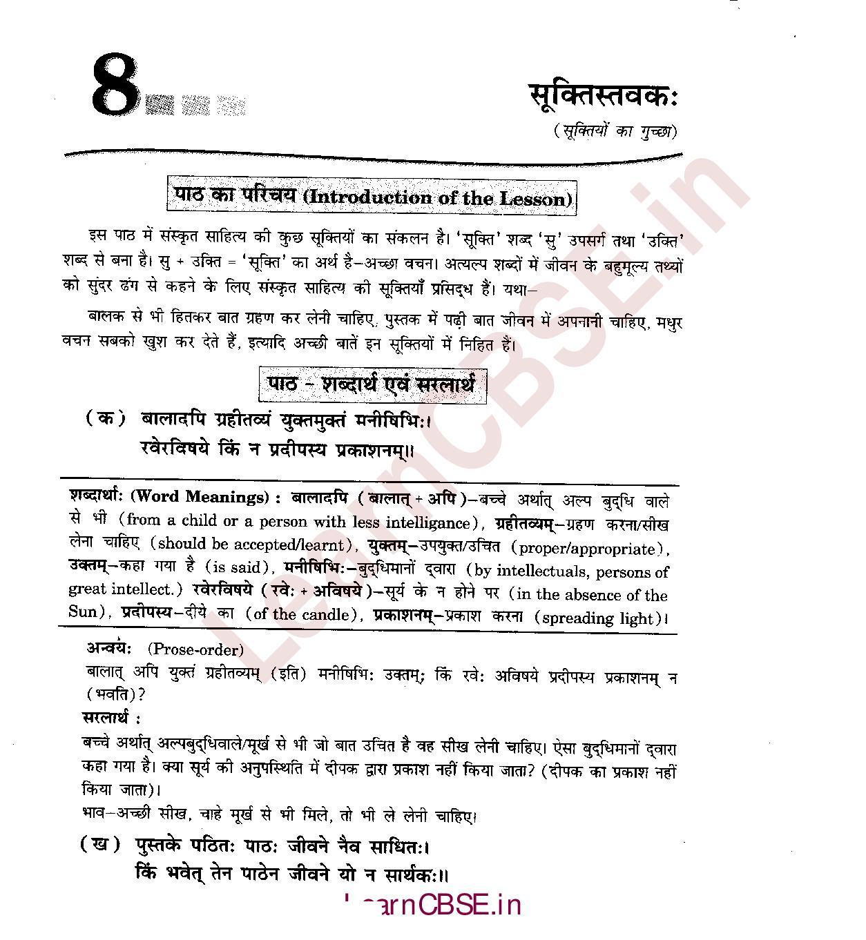 NCERT Solutions for Class 6 Sanskrit Chapter 8 सूक्तिस्तवकः 1