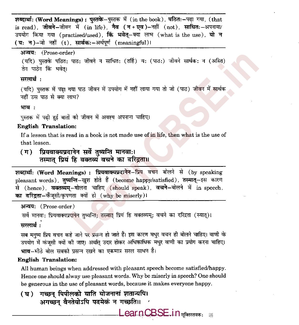 NCERT Solutions for Class 6 Sanskrit Chapter 8 सूक्तिस्तवकः 2