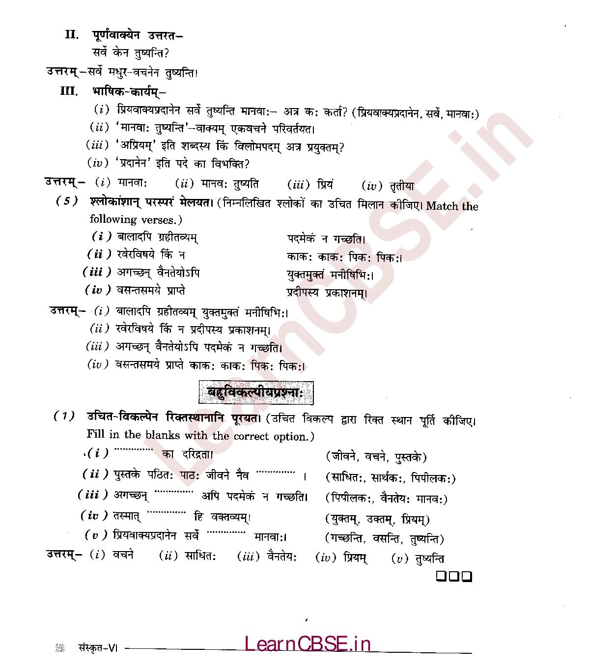 NCERT Solutions for Class 6 Sanskrit Chapter 8 सूक्तिस्तवकः 7