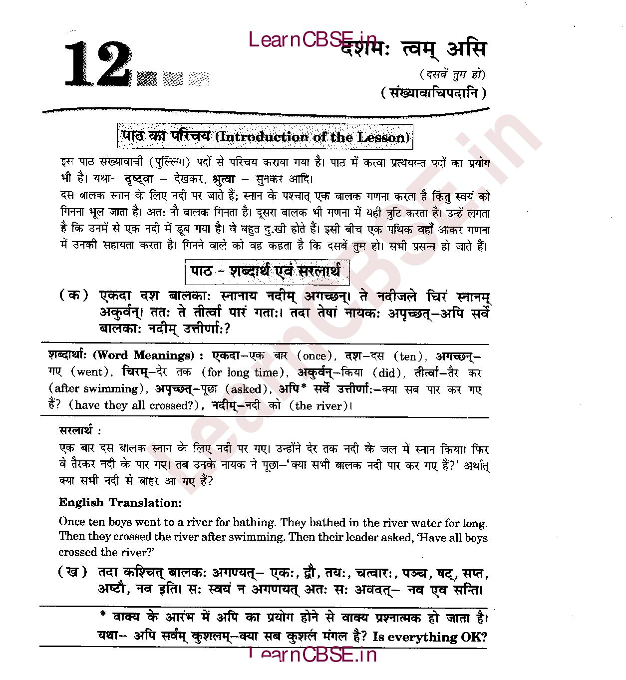 NCERT Solutions for Class 6th Sanskrit Chapter 12 दशमः त्वम् असि 1