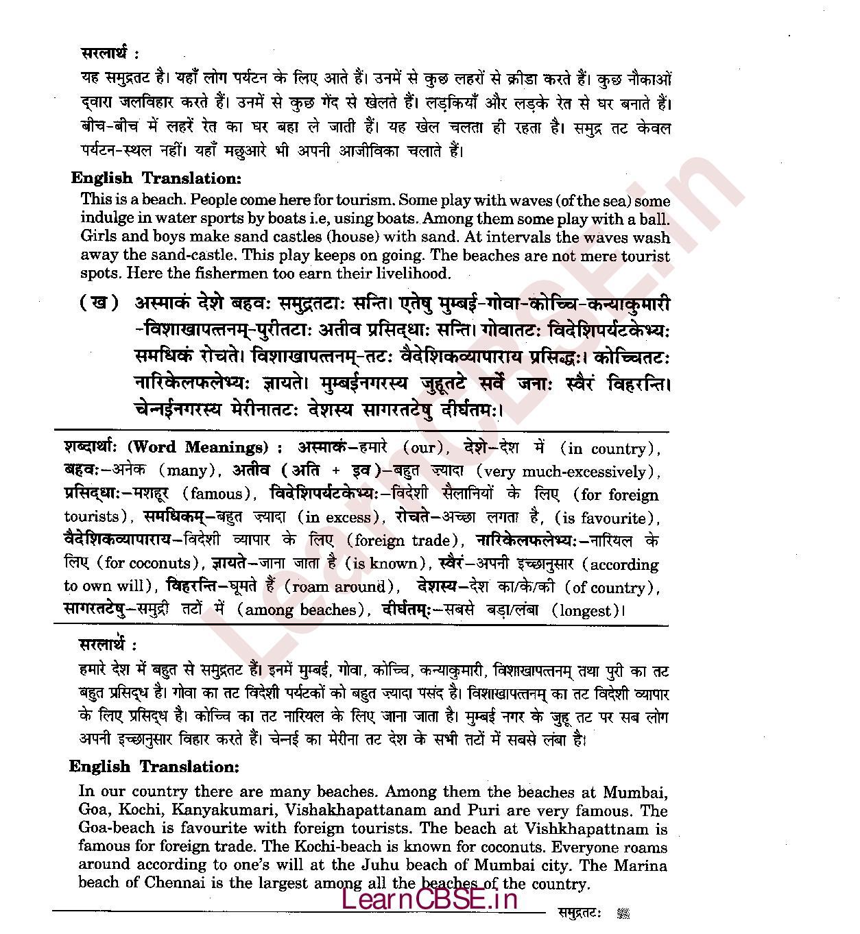 NCERT Solutions for Class 6th Sanskrit Chapter 6 संम्रुद्रतटः 2