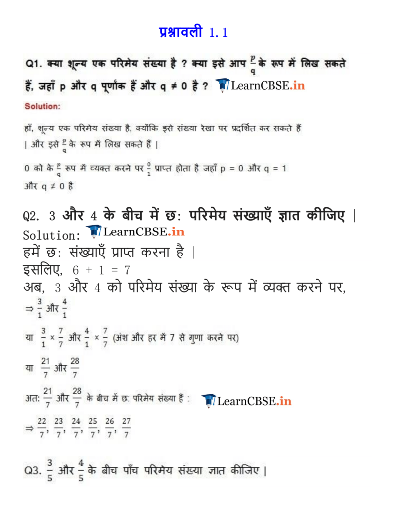 NCERT Solutions Class 9 Maths Chapter 1 Exercise 1.1 Number Systems