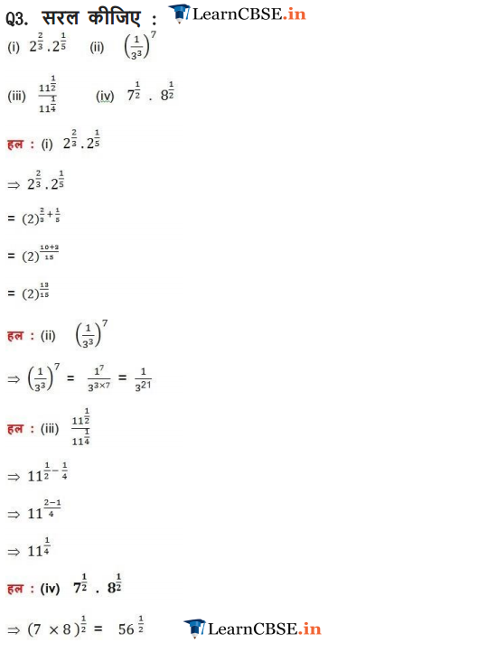 Class 9 maths Chapter 1 Exercise 1.5 free PDF download