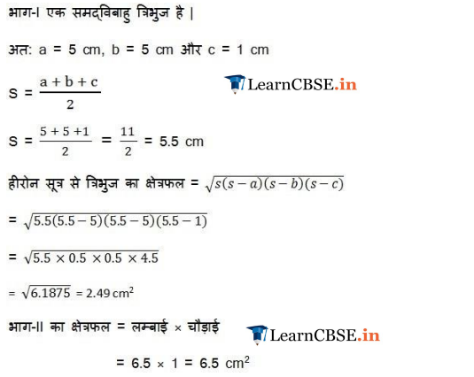 NCERT Solutions for Class 9 Maths Chapter 12 Heron's Formula Exercise 12.2 for mp board pdf