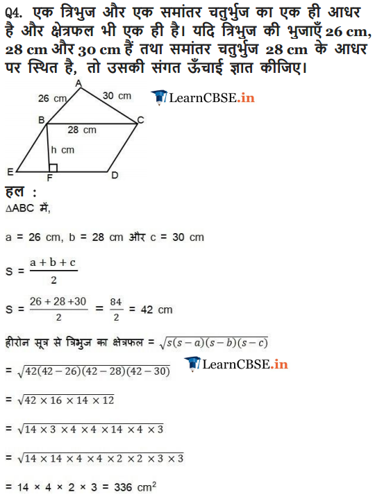 9 Maths Chapter 12 exercise 12.2 in hindi